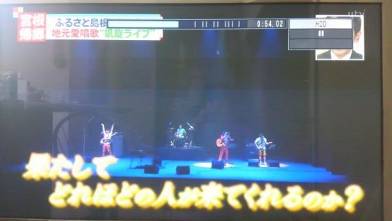 大田市市民会館ライブ