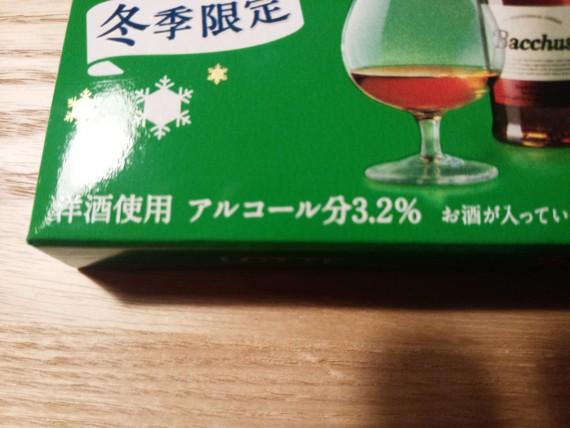 バッカスのアルコール分